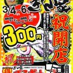 3月4日〜6日オープンイベント ラーメン300円!