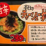 「本日のチャーシュー丼」を本日よりスタート!