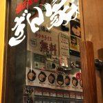 LINE@限定ラーメンがまもなく登場!【ぎん家 名古屋駅西口店】
