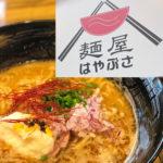本日オープン「麺屋はやぶさ」めちゃおいしかった!@名古屋駅西口