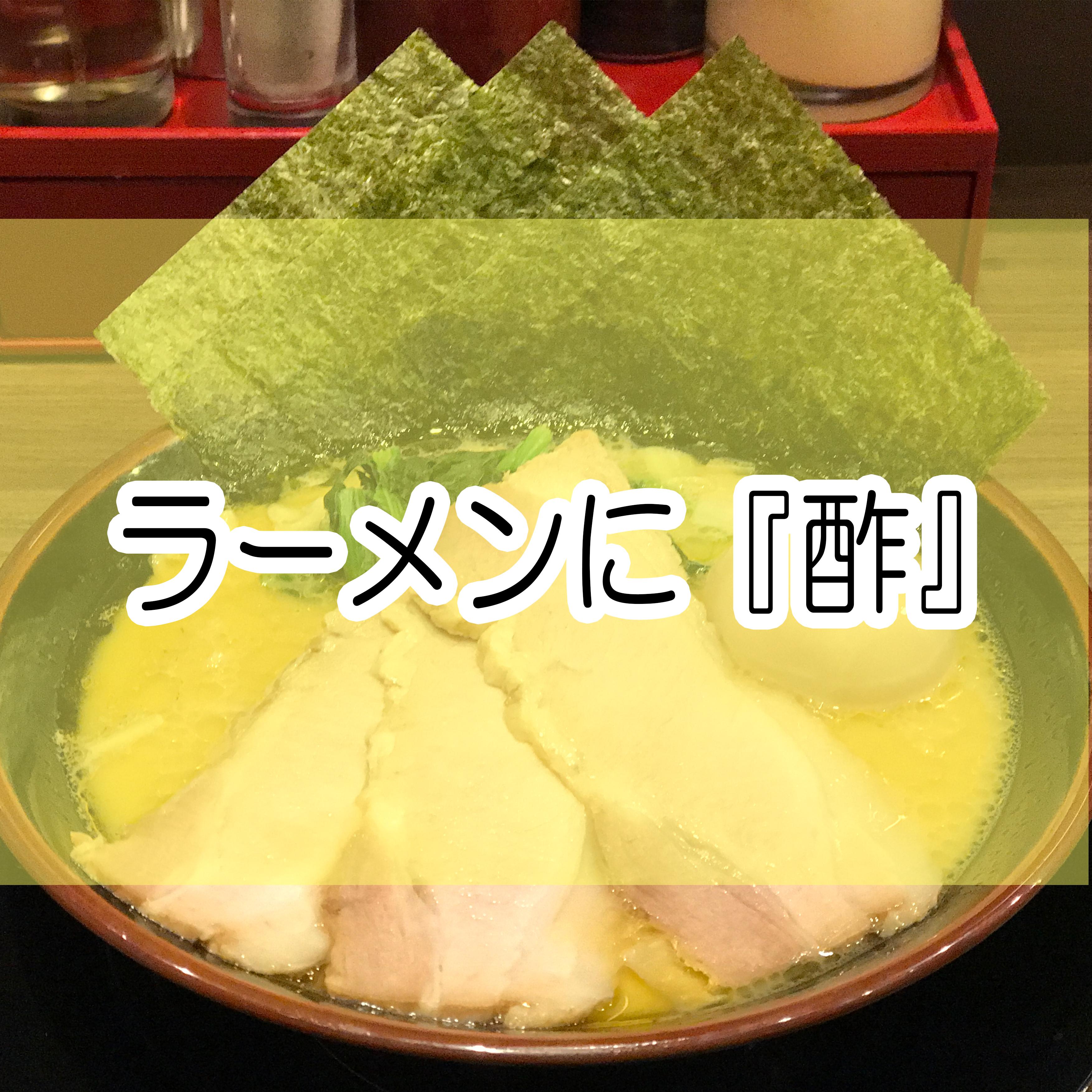 ラーメンに『酢』って!?のイメージ