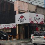 『麺屋はやぶさ』オープン情報(名古屋駅西口に新しいラーメン屋さん登場!)