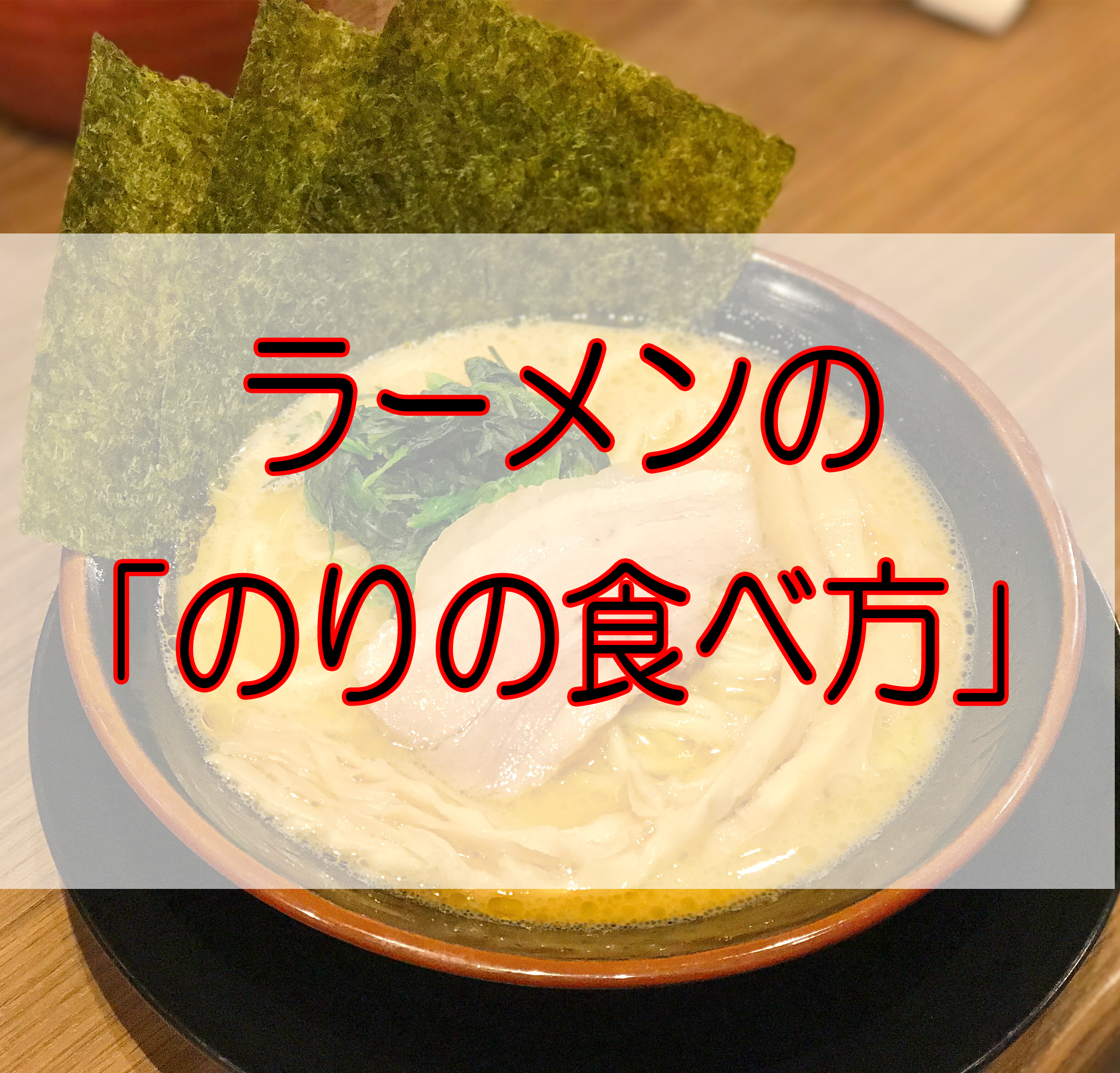 ラーメンの『のり』の食べ方のイメージ