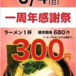 3月4日(日)1周年祭ラーメン300円【ぎん家名古屋駅西口店】
